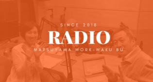 ラジオでも働き方改革!