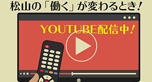 youtube配信!